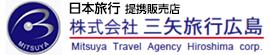 株式会社三矢旅行広島