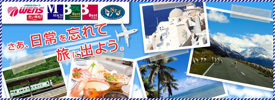 三矢旅行広島 最適な旅行プランを提案いたします。